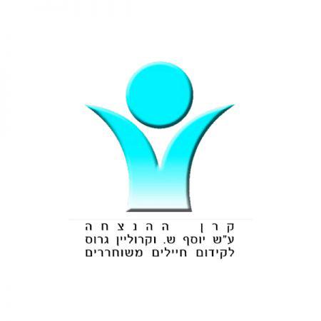 קרן הנצחה ע''ש גרוס